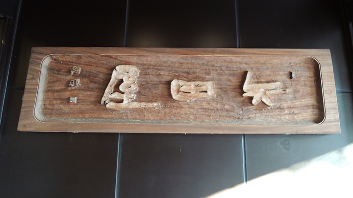 矢田屋の屋号額
